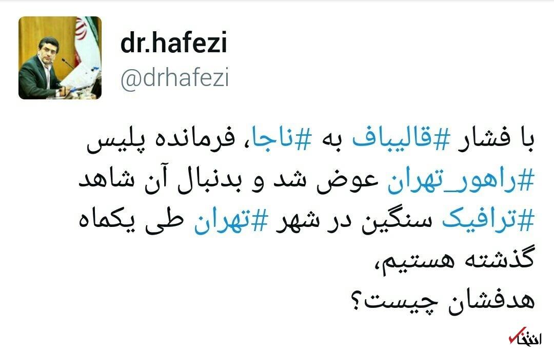 عضو شورای شهر: ترافیک سنگین تهران به خاطر تغییر فرمانده پلیس راهور با فشار قالیباف است