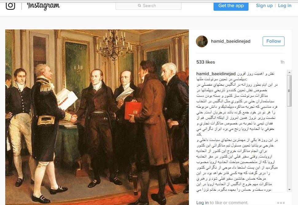 پست اینستاگرامی بعیدینژاد درباره اهمیت دیپلماسی