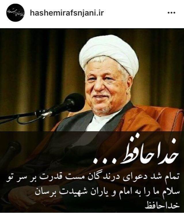 عکس/اینستاگرام آیت الله هاشمی رفسنجانی