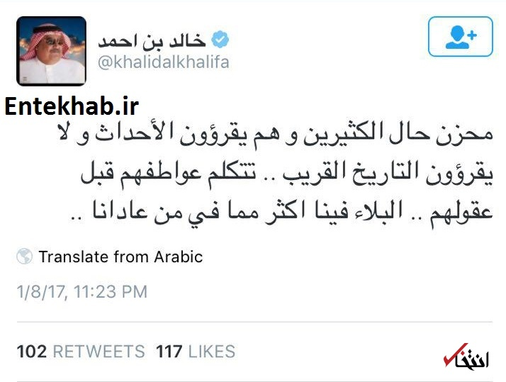 واکنش جالب وزیر خارجه بحرین به انتقادات برخی اعراب نسبت به پیام تسلیتش برای آیت الله هاشمی: احساستان قبل از عقبل تان سخن می گوید