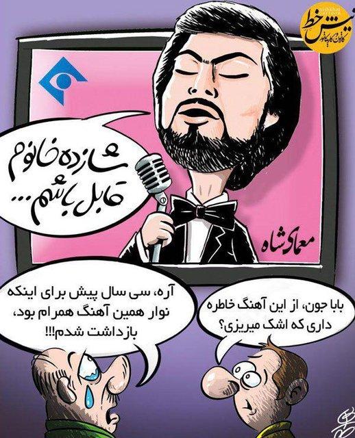 کاریکاتور / خوانندگان لس آنجلسی در «معمای شاه»!