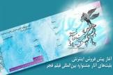قیمت بلیت های جشنواره فیلم فجر چقدر است؟