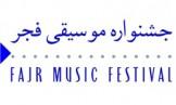 اسامی داوران جشنواره موسیقی فجر/ داوریهای «جایزه باربد» پایان یافت