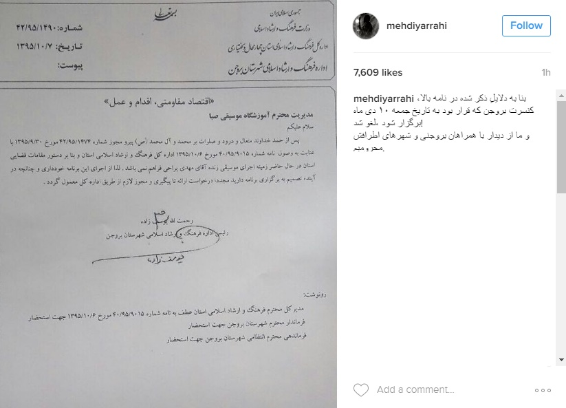 عکس/کنسرت خواننده ماه عسل لغو شد
