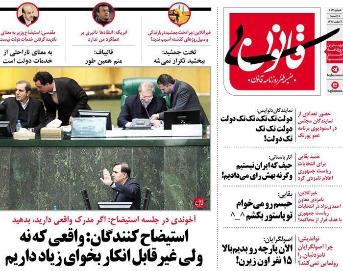 متلک جدید یک روزنامه به قالیباف، کیهان و بقایی!