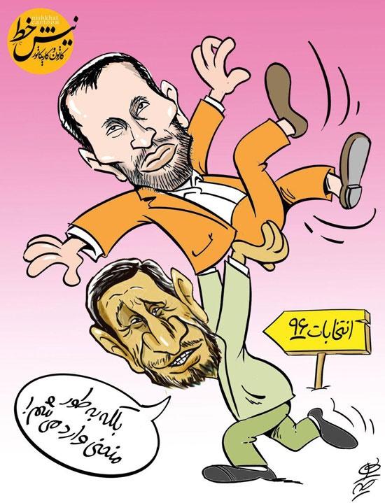 کاریکاتور/احمدی نژاد اینطوری وارد انتخابات میشود!