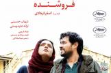 «فروشنده» اسکار گرفت / پیام اصغر فرهادی: غیبت من در این مراسم، به احترام مردم کشورم است