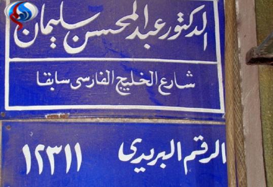 تغییر ناشیانه نام خیابان خلیج فارس در مصر