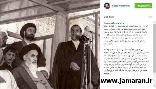 پست اینستاگرامی سیدحسن خمینی به یاد شهید مطهری و برخورد پدرانه امام (ره)