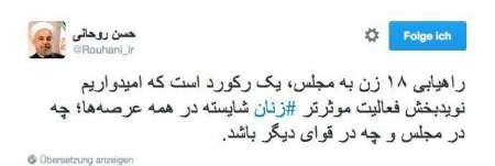توییت حسن روحانی: راهیابی 18 زن به مجلس یک رکورد است