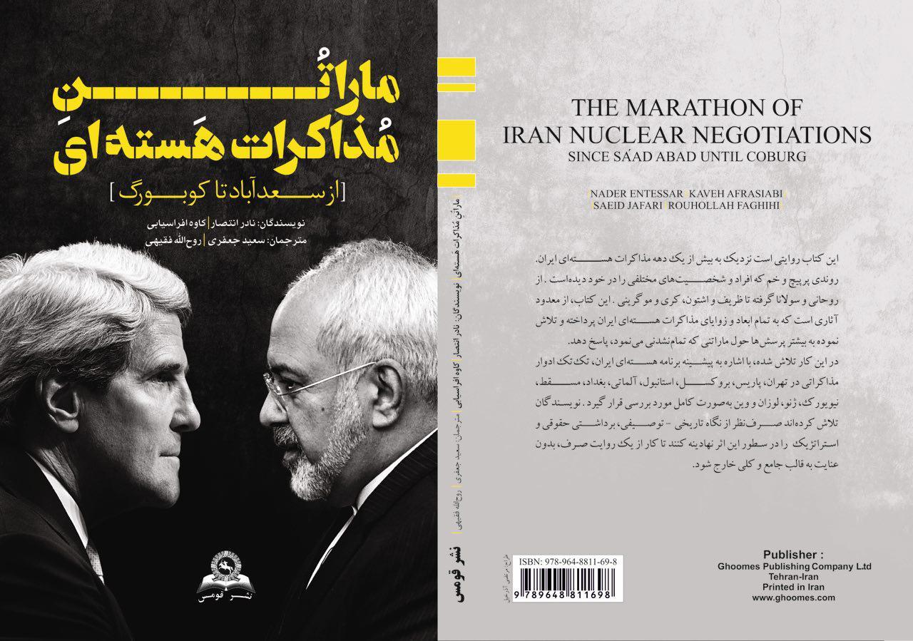 انتشار نخستین کتاب تحلیلی در مورد مذاکرات هسته ای ایران +عکس
