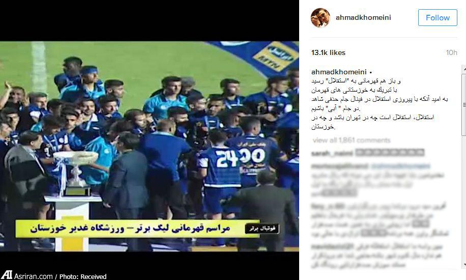 پست استقلالی سید احمد خمینی (عکس)