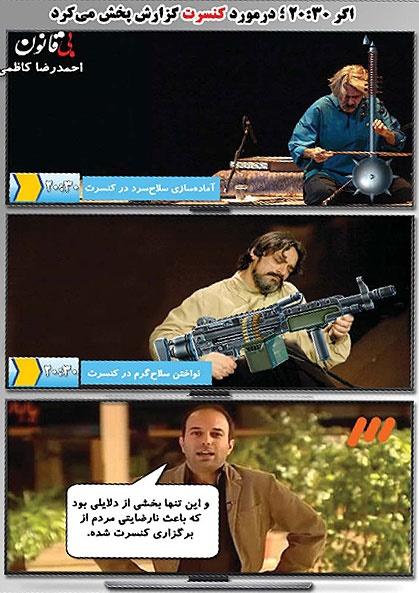 دلیل لغو کنسرت کیهان کلهر را ببینید!