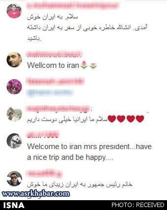 کامنتهای ایرانیها برای خانم رئیسجمهور