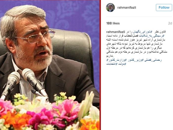 پست اینستاگرامی وزیر کشور در مورد انتخابات تبریز و شورای نگهبان