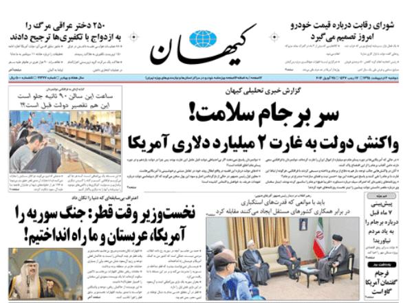 طعنه کیهان به دولت / عکس