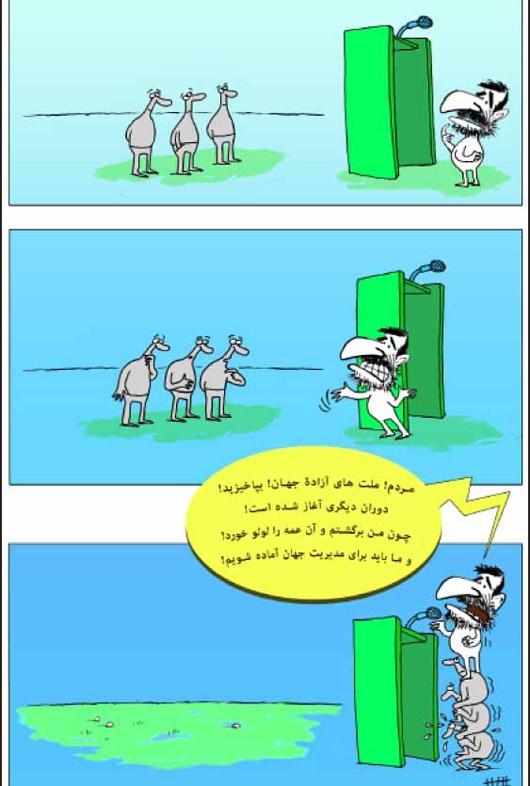 سونامی بازگشت احمدی نژاد!/ کاریکاتور