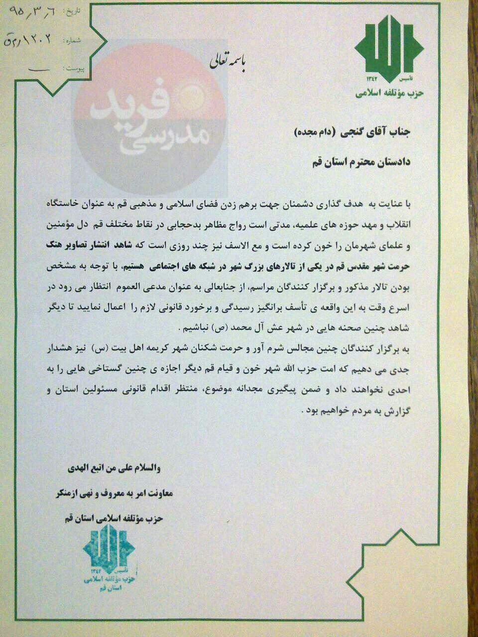 نامه حزب موتلفه علیه یک عروسی در قم + عکس