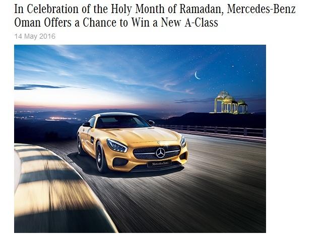 هلال ماه رمضان روی آرم بنز+ عکس