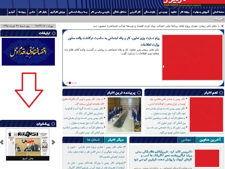 تصویر: تبلیغ روزنامه توهین کننده به رئیس جمهور در سایت روابط عمومی وزارت کار!