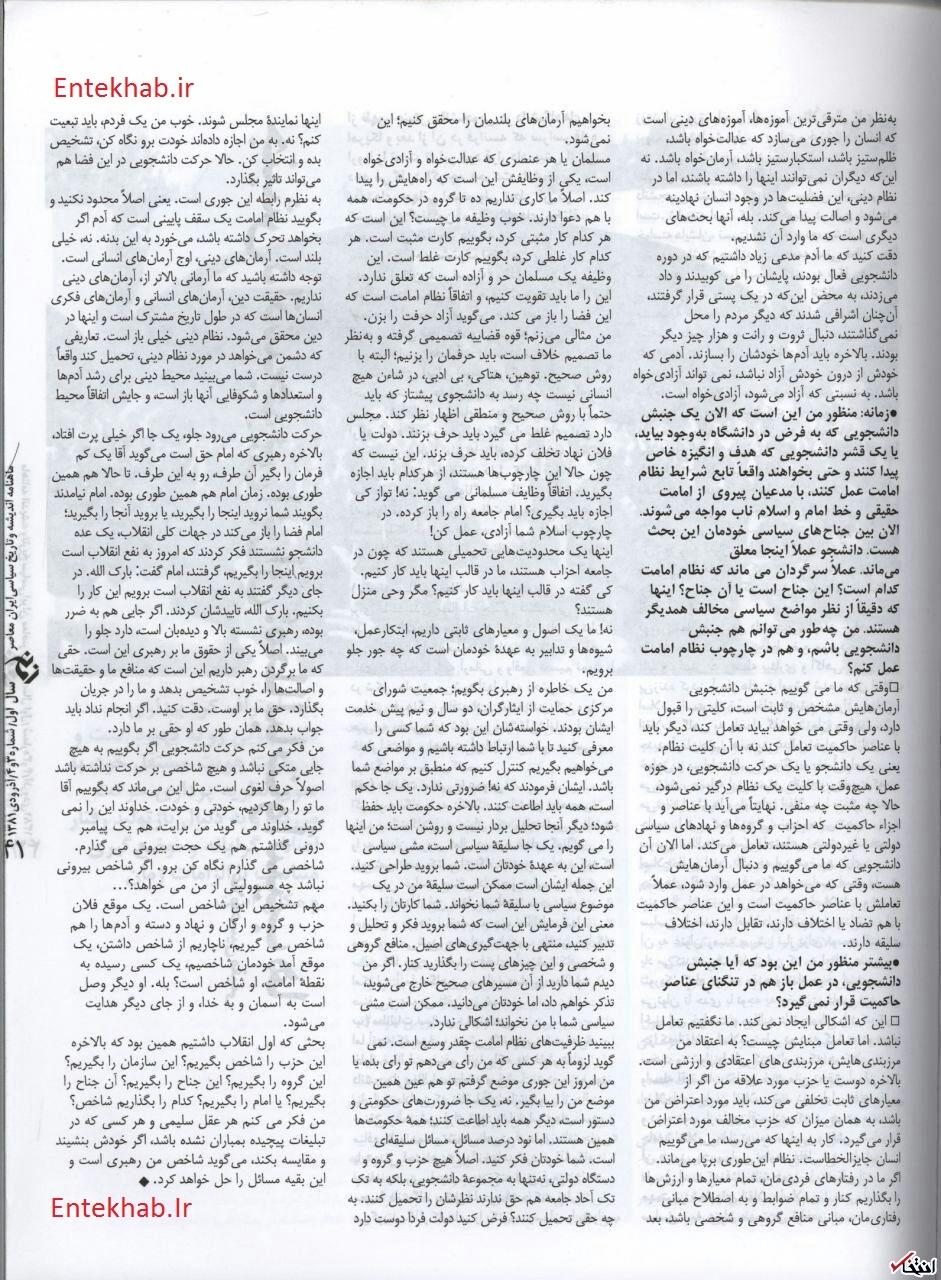 ظهور نوفرقانيسم در احمدينژاديها / احمدينژاد در سال 81 چه گفته بود؟+سند