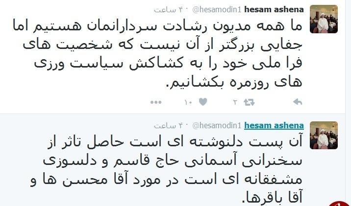 آشنا دوباره سراغ محسن ها و باقرها رفت+ عکس
