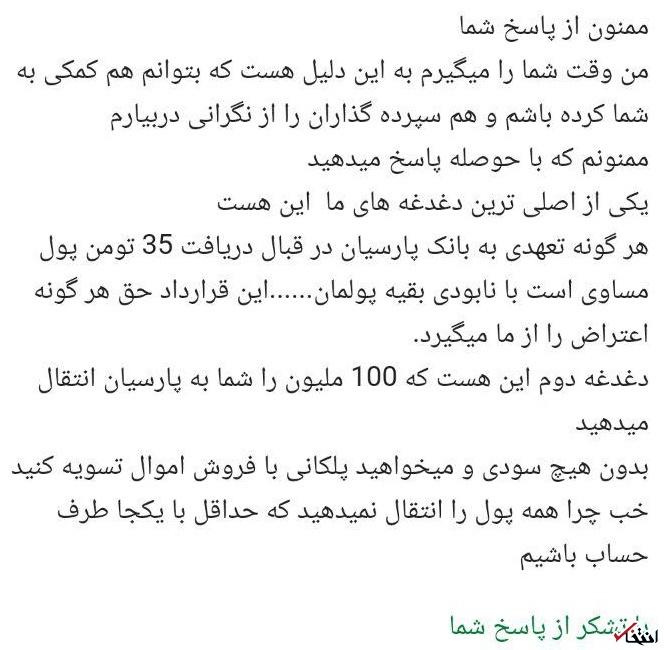 حکایت دردسری که موسسه ثامن الحجج برای مردم و نظام بانکی بوجود آورد / واکنش عجیب بانک مرکزی که مردم را عصبی تر می کند