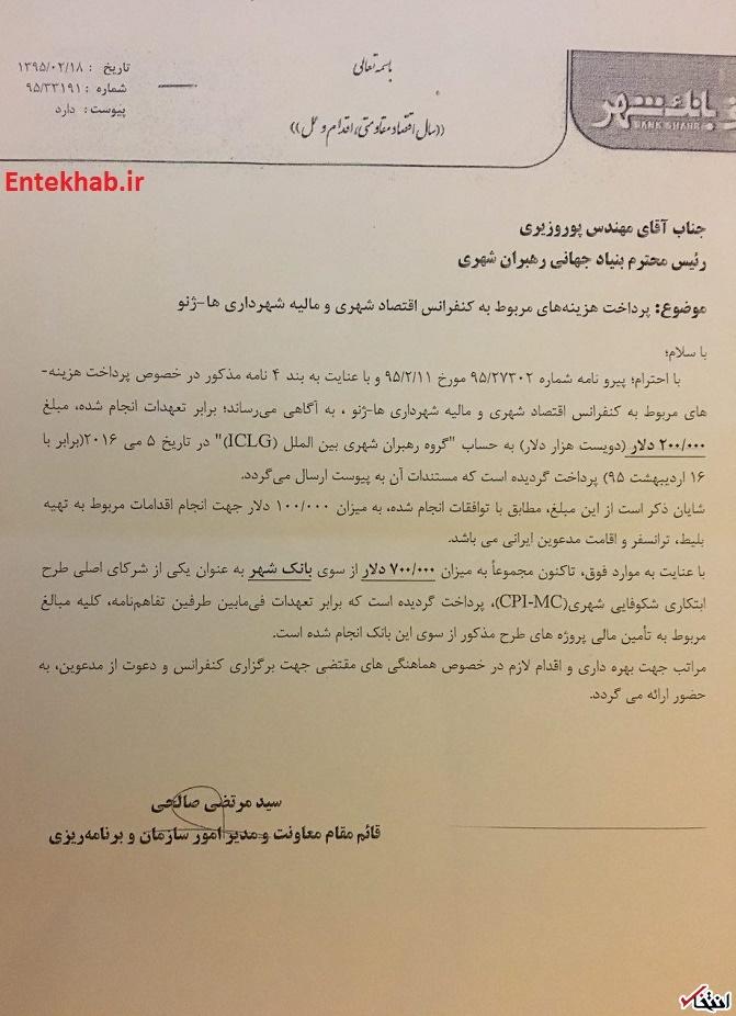 ماموریت دسته جمعی مدیران بانک شهر در تعطیلات عیدفطر به گرانترین شهر جهان+سند/اقای قالیباف! منتظر اقدام جهادی تان باشیم یا.../ به این ١٠ سوال پاسخ دهید