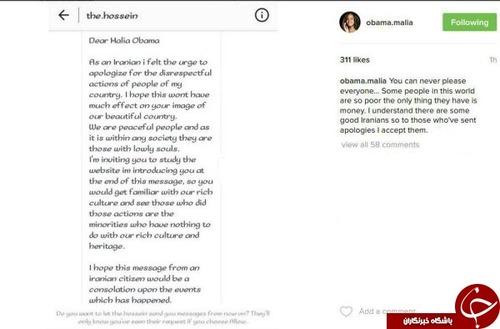 دختر اوباما در واکنش به هجوم کاربران ایرانی به صفحه شخصی اش: من فهمیدم که ایرانیان افراد بسیار خوبی هستند (+اینستاپست)