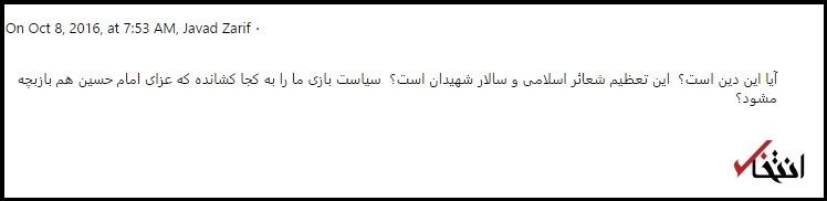 ظریف: آیا این دین است؟ سیاست بازی ما را به کجا کشانده که عزای امام حسین هم بازبچه می شود؟ / وزیر بهداشت: به کجا میروید؟ + سند