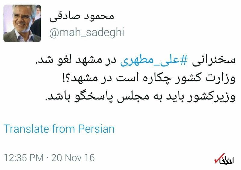 واکنش صادقی نسبت به لغو سخنرانی مطهری در مشهد: وزارت کشور باید به مجلس پاسخگو باشد