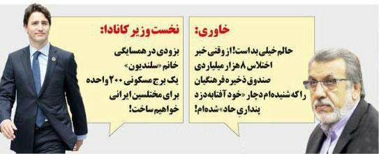 واکنش خاوری به اختلاس صندوق فرهنگیان+متلک جدید به کیهان