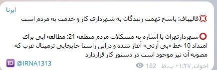 تصویر: رپورتاژ خبرگزاری دولت برای قالیباف
