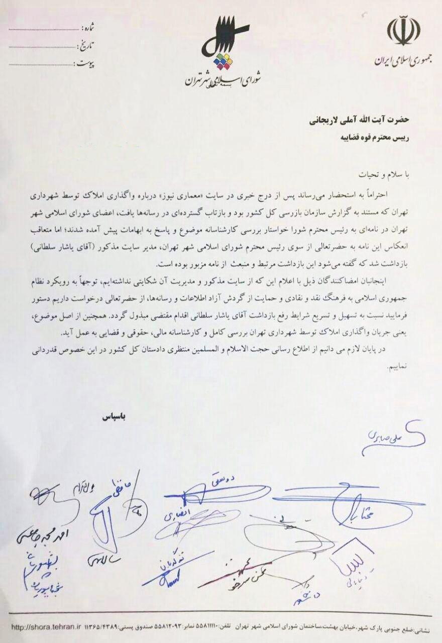 13 عضو شورای شهر تهران در نامه ای به رئیس قوه قضاییه خواستار آزادی یاشار سلطانی شدند