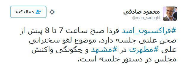 جدیدترین توییت محمود صادقی؛ جلسه فراکسیون امید برای چگونگی واکنش به لغو سخنرانی مطهری