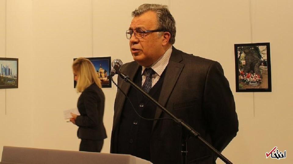 فوری/ سفیر روسیه در ترکیه ترور شد / شرایط وی بحرانی است +تصاویر
