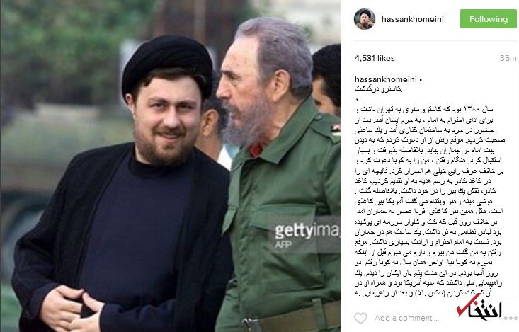 سیدحسن خمینی: فیدل کاسترو به قدرت خود و مردمش باور داشت