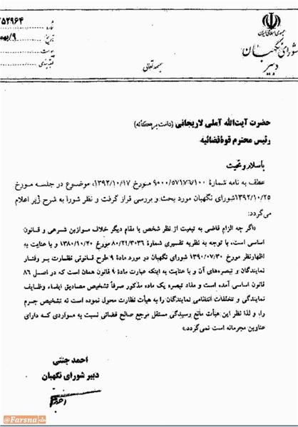نظر شورای نگهبان در مورد مصونیت نمایندگان و استقلال قضات+ سند
