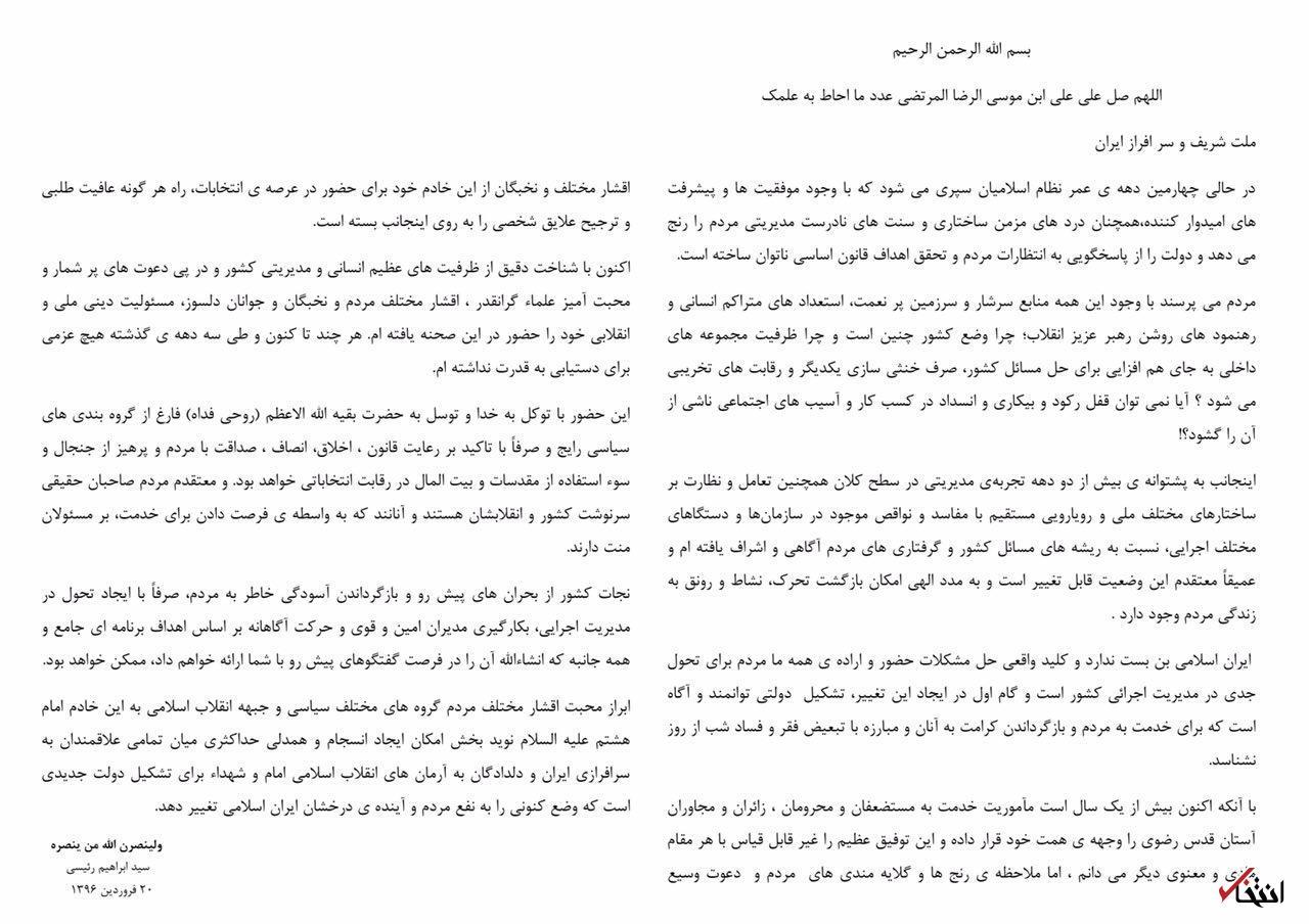 بیانیه رئیسی برای انتخابات: رنج ها، گلایه ها و دعوت راه عافیت طلبی را بر من بسته؛ به صحنه می آیم