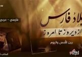 ویدیوی داعش علیه ایران به زبان فارسی / تروریست ها: زمینِ زیر پای ایرانیان را به آتش بکشانید