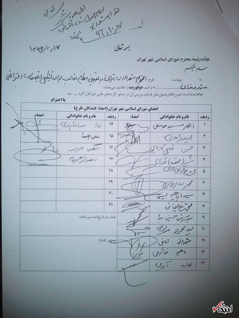 الزام شهرداری تهران به تعیین مکانی برای تجمعات اعتراضی