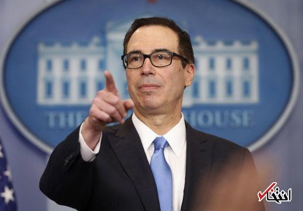 وزیر خزانه داری آمریکا: انتظار داریم تحریم های جدیدی علیه ایران وضع شود