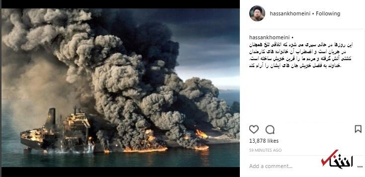 اخبار سینمای ایران     واکنش اینستاگرامی سیدحسن خمینی به حادثه نفتکش سانچی+تصویر