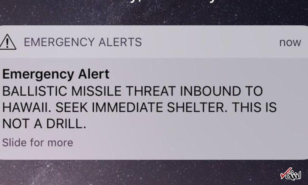 وحشت ساکنان هاوایی در پی اعلام حمله موشکی