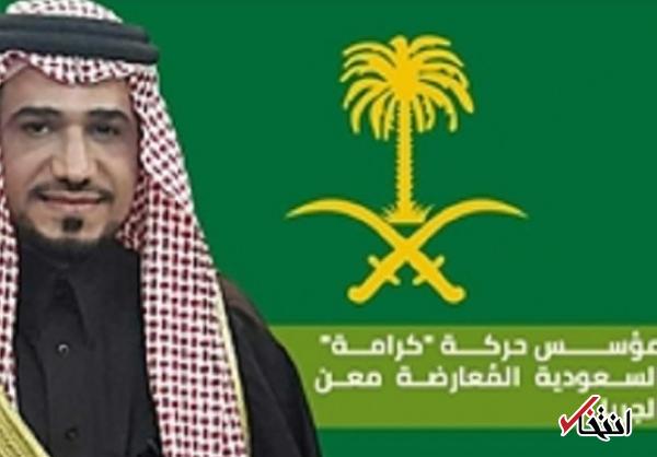جنبش «کرامت» منتقدان سعودی را متحد میکند؟ / نگاه متفاوت جنبش دموکراتیک عربستان به ایران
