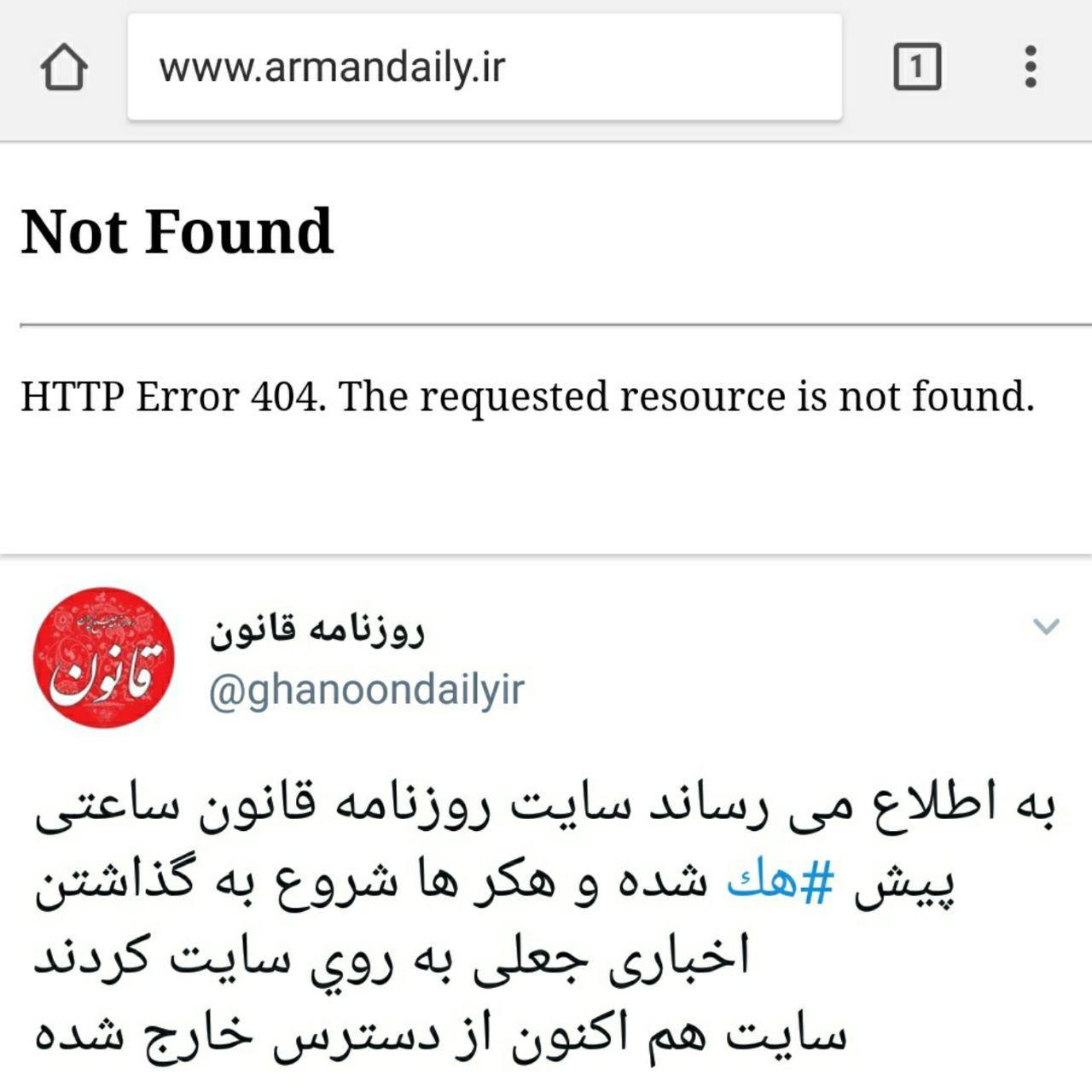 سایت روزنامههای 'آرمان' و 'قانون' هک شد