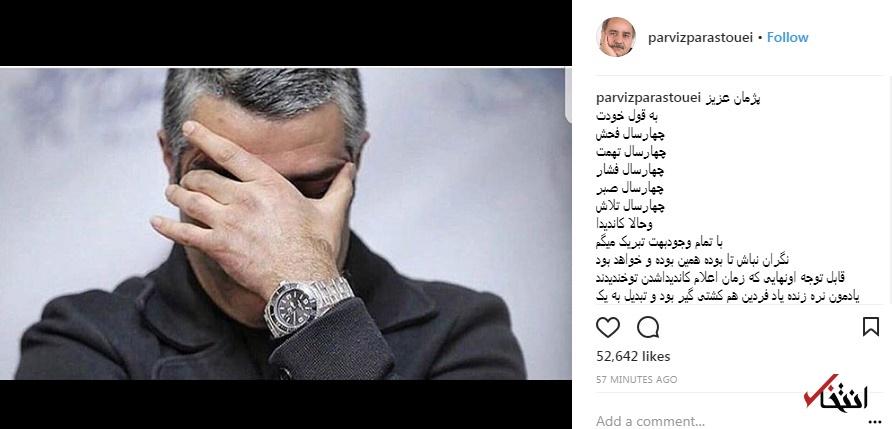 واکنش پرویز پرستویی به کاندیدا شدن پژمان جمشیدی: فردین هم کشتی گیر بود، عزیز اصلی هم فوتبالیست