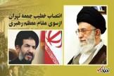 ابوترابی امام جمعه موقت تهران شد