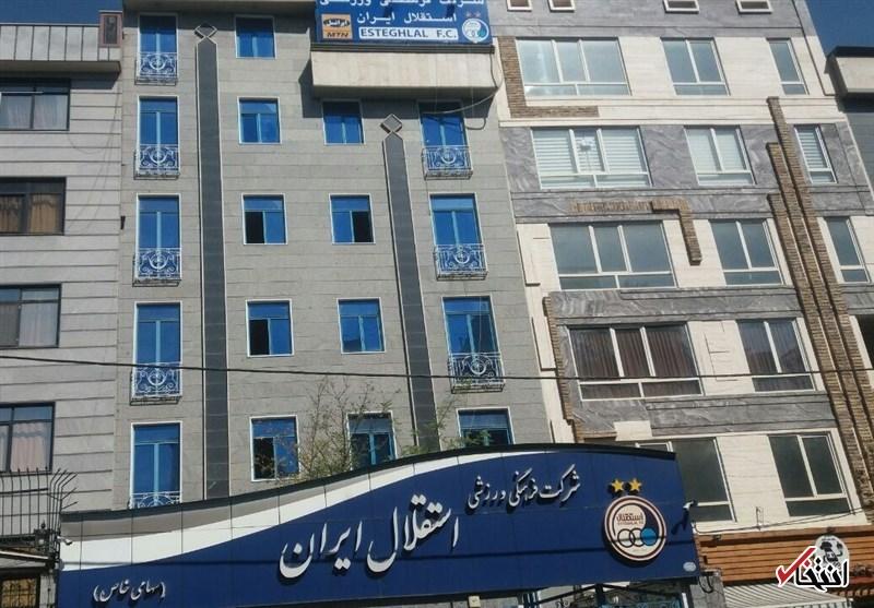 حکم توقیف اموال باشگاه استقلال در دست یک خانم