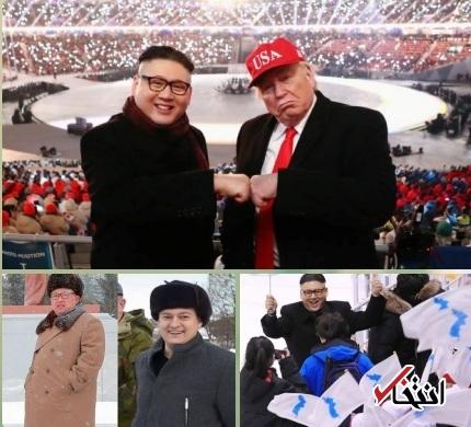 بازار داغ بدل های رهبر کره شمالی و ترامپ در المپیک زمستانی +عکس